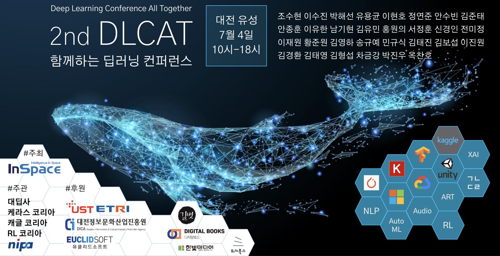 DLCAT#2 참석 후기 & 정리